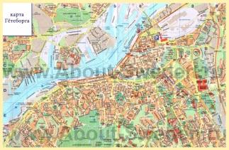 Туристическая карта Гётеборга